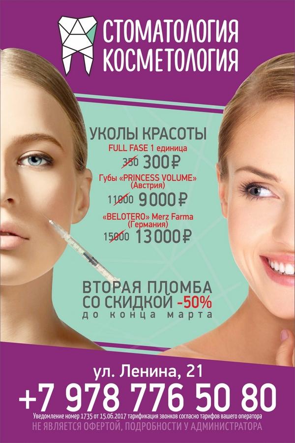 Косметология Севастополь Уколы красоты