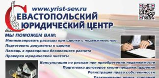 Севастопольский Юридический Центр