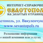 Реклама в интернет справочнике