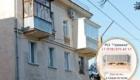 Балконы под ключ Севастополь
