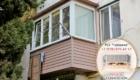 Застеклить балкон Севастополь