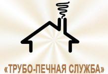 «ТРУБО-ПЕЧНАЯ СЛУЖБА». Трубочисты, печники Севастополь, Крым