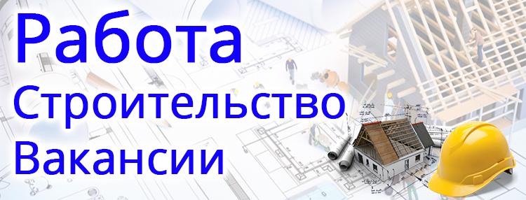 Строительная компания «СК Компаньон». Работа строительство (маляры, штукатуры, отделочники, плиточники) в Севастополе