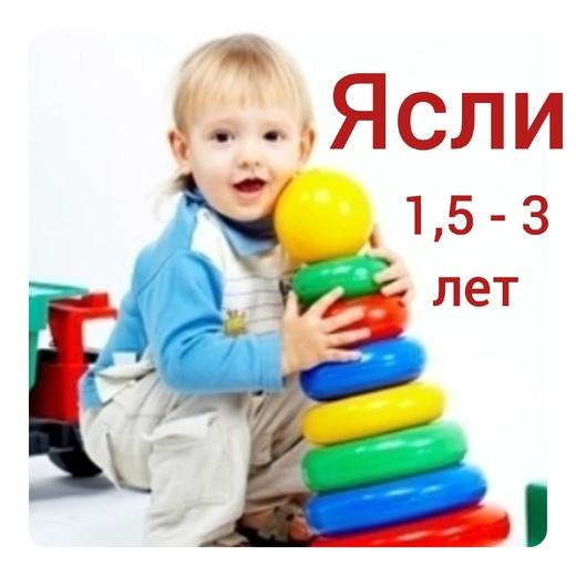Ясли Севастополь