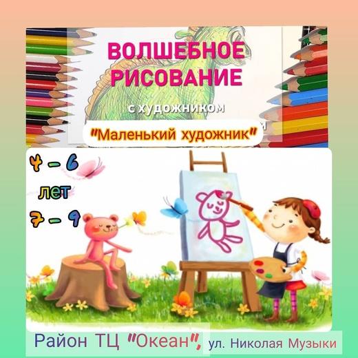Занятия для детей в Севастополе рисование