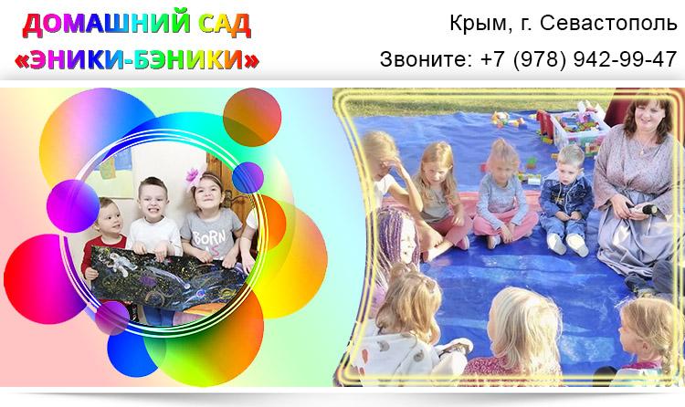 Домашний сад «Эники-Бэники». Развивающие занятия для детей в Севастополе
